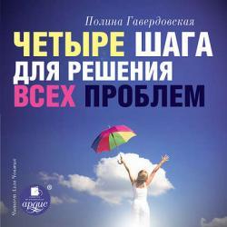 Аудиокнига Четыре шага для решения всех проблем (Полина Гавердовская)