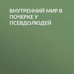 Внутренний мир впочерке упсевдолюдей (Илья Моргенштерн)