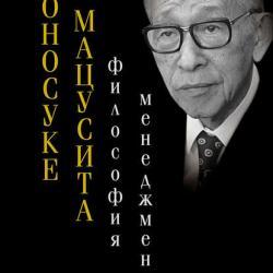 Философия менеджмента (Коносуке Мацусита)