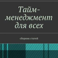 Тайм-менеджмент длявсех. сборник статей (Максим Денисов)
