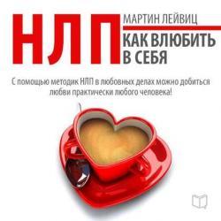 Аудиокнига НЛП-технологии. Как влюбить в себя (Мартин Лейвиц)