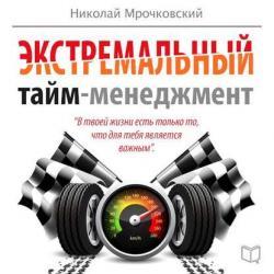 Аудиокнига Экстремальный тайм-менеджмент (Николай Мрочковский)
