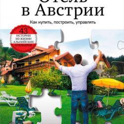 Отель вАвстрии: Каккупить, построить, управлять (Константин Исаков)