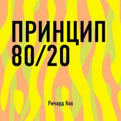 Принцип 80/20. Ричард Кох (обзор) (Том Батлер-Боудон)