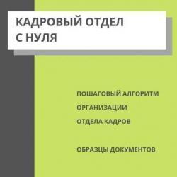 Кадровый отдел снуля. Пошаговый алгоритм организации отдела кадров, образцы документов (Вера Капылова)