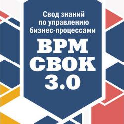 Свод знаний по управлению бизнес-процессами: BPM CBOK 3.0 (Коллектив авторов)