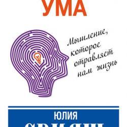 Ловушки ума: мышление, которое не позволяет нам быть счастливыми (Юлия Свияш)