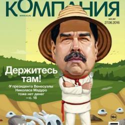 Компания 23-2016 (Редакция журнала Компания)