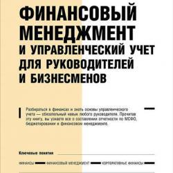 Финансовый менеджмент и управленческий учет для руководителей и бизнесменов (Эдди Маклейни)