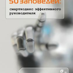 50 заповедей: смарткодекс эффективного руководителя (Эмелиана Светлова)