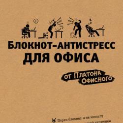 Блокнот-антистресс для офиса (Платон Офисный)
