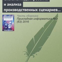 Система моделирования и анализа производственных сценариев в геоинформационной среде (В. Н. Кучуганов)
