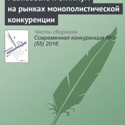 Равновесие и оптимум на рынках монополистической конкуренции (Кирилл Александрович Гореликов)
