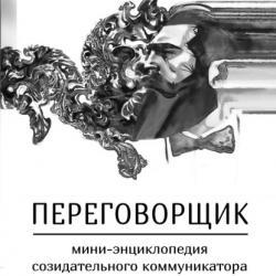 Переговорщик. Мини-энциклопедия созидательного коммуникатора (Илья Иванович Чернобай)