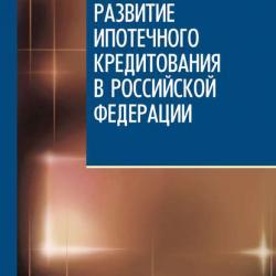 Развитие ипотечного кредитования в Российской Федерации - скачать книгу