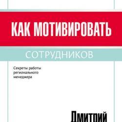Как мотивировать сотрудников (Дмитрий Семененко)