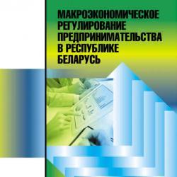 Макроэкономическое регулирование предпринимательства в Республике Беларусь (О. Л. Шулейко)