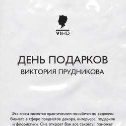 День подарков (Виктория Прудникова)