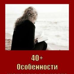 40+. Особенности женского возраста (Тамара Розинская)