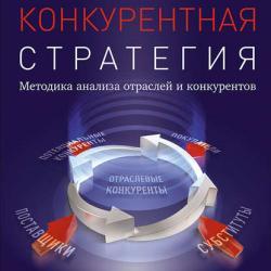 Конкурентная стратегия: Методика анализа отраслей и конкурентов (Майкл Портер)