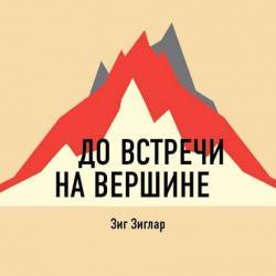 До встречи на вершине. Зиг Зиглар (обзор) (Том Батлер-Боудон)