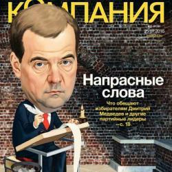 Компания 27-28-2016 (Редакция журнала Компания)
