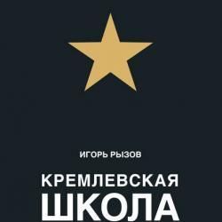 Кремлевская школа переговоров (Игорь Рызов)