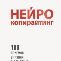 Нейрокопирайтинг. 100 приёмов влияния с помощью текста (Денис Каплунов)