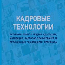 Кадровые технологии (Станислав Соловьев)