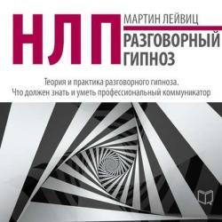 Аудиокнига НЛП. Разговорный гипноз (Мартин Лейвиц)