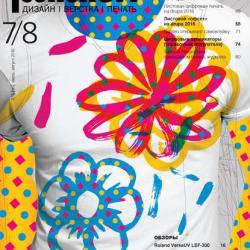 Журнал Publish №07-08/2016 (Открытые системы)