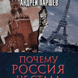 Почему Россия не стала Европой (Андрей Паршев)
