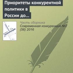 Приоритеты конкурентной политики в России до 2030 года (А. Е. Шаститко)