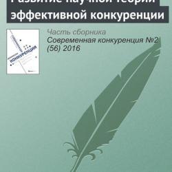 Развитие научной теории эффективной конкуренции (А. В. Пилипук)