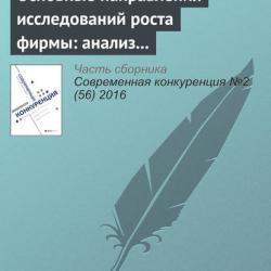 Основные направления исследований роста фирмы: анализ литературы (Г. В. Широкова)