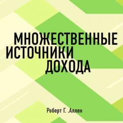 Множественные источники дохода. Роберт Г. Аллен (обзор) (Том Батлер-Боудон)