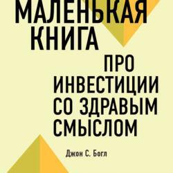 Маленькая книга про инвестиции со здравым смыслом. Джон С. Богл (обзор) (Том Батлер-Боудон)