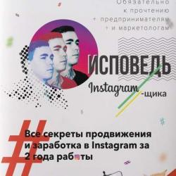 Исповедь Instagram`щика. Все секреты продвижения изаработка вInstagram за2года работы (Андрей Анатольевич Мизев)