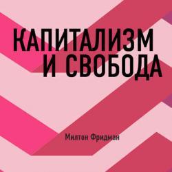 Капитализм и свобода. Милтон Фридман (обзор) (Том Батлер-Боудон)