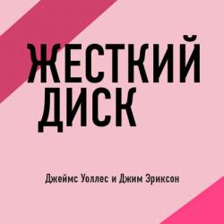 Жесткий диск. Джеймс Уоллес и Джим Эриксон (обзор) (Том Батлер-Боудон)