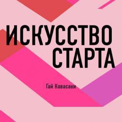 Искусство старта. Гай Кавасаки (обзор) (Том Батлер-Боудон)