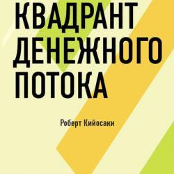 Квадрант денежного потока. Роберт Кийосаки (обзор) (Том Батлер-Боудон)
