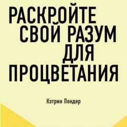 Раскройте свой разум для процветания. Кэтрин Пондер (обзор) (Том Батлер-Боудон)