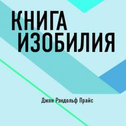 Книга изобилия. Джон Рэндольф Прайс (обзор) (Том Батлер-Боудон)