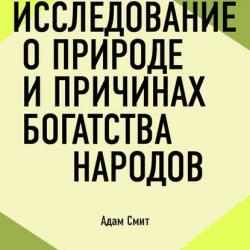 Исследование о природе и причинах богатства народов. Адам Смит (обзор) (Том Батлер-Боудон)