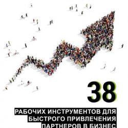 38рабочих инструментов для быстрого привлечения партнеров в бизнес (Юлия Якимова)