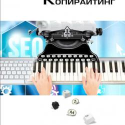 Просто копирайтинг (Валентин Холмогоров)