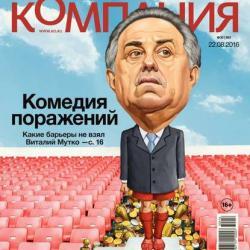 Компания 30-2016 (Редакция журнала Компания)