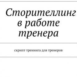 Сторителлинг вработе тренера. Скрипт тренинга для тренеров (Сергей Гузенков)