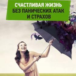 Счастливая жизнь без панических атак и страхов (Павел Федоренко)